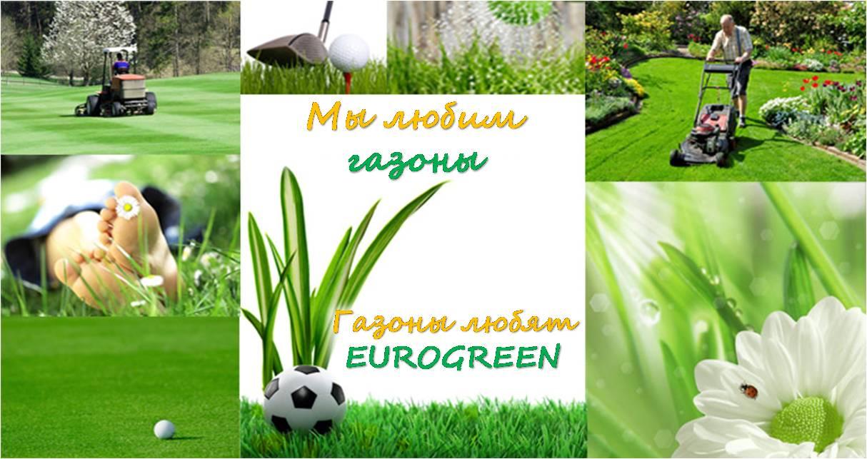 Eurogreen любит газоны